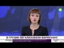 Дурман в законе- в Грузии разрешили марихуану - МИР 24