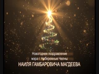 Поздравление с Новым годом мэра Набережных Челнов Наиля Магдеева