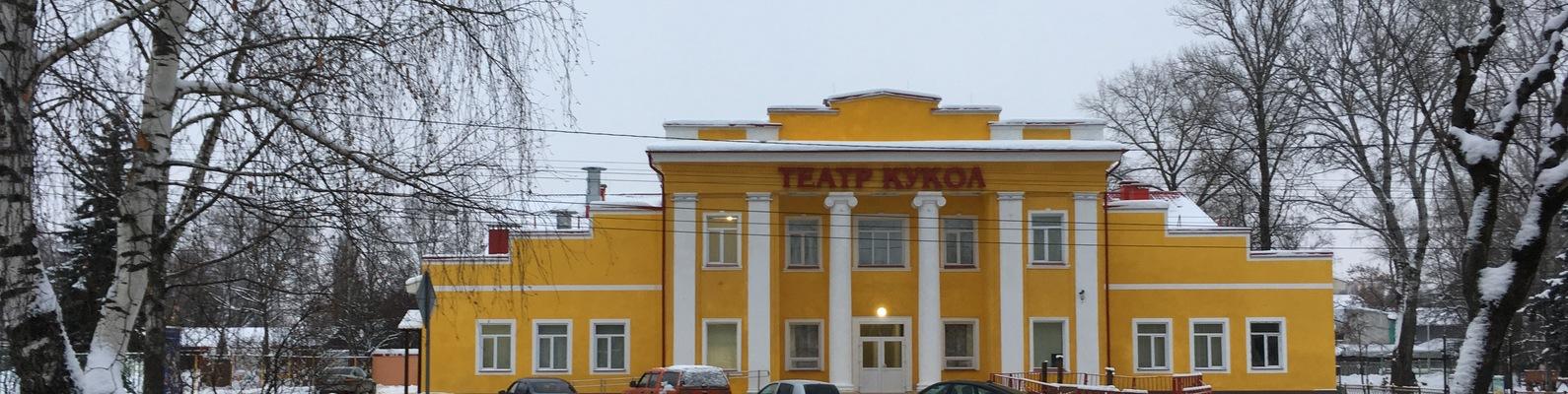 Билета в кукольный театр в брянске сколько стоят билеты на концерт mband