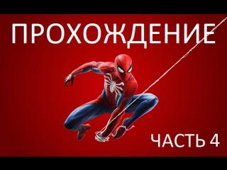 Прохождение Spider-Man ЧАСТЬ 4.