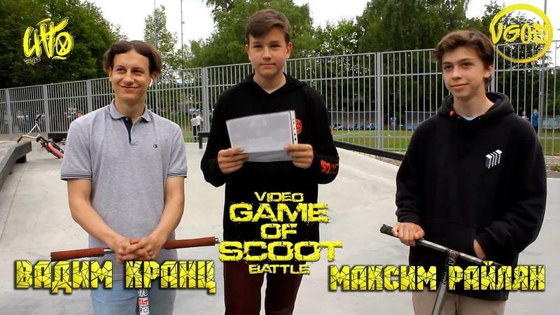 VGOS Battle №6 Вадим Кранц VS Максим Райляг Квалификация Video Game Of Scoot Battle