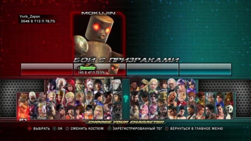 PS3 TTT2 Mokujin