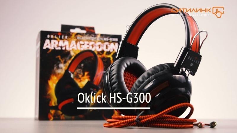 Наушники с микрофоном OKLICK HS G300 ARMAGEDDON