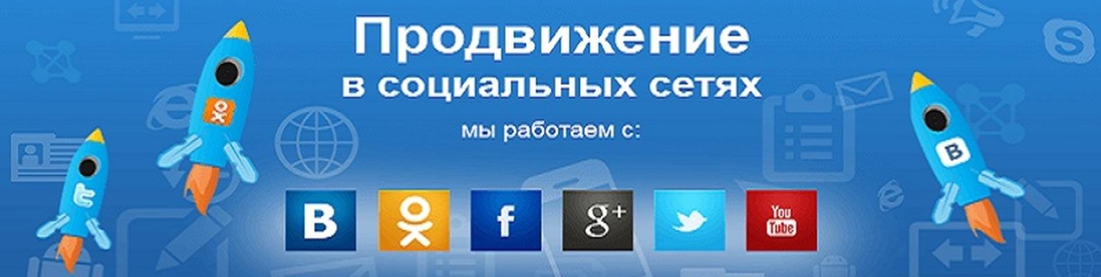 Продвижение сайта социальные сети создание сайтов разница
