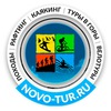 НовоТур | Активные Походы | Велотуры | Рафтинг