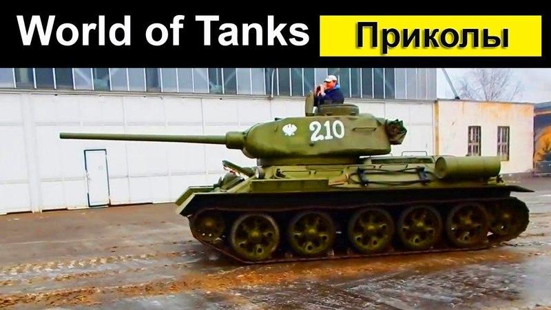 Ворлд оф Танкс Приколы Cмешной Мир Танков 37