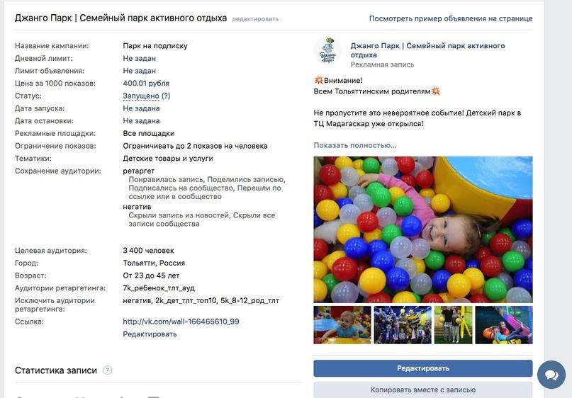 После открытия показываем рекламу по тем же аудиториям, что даны выше. Клики по 4.5 рубля