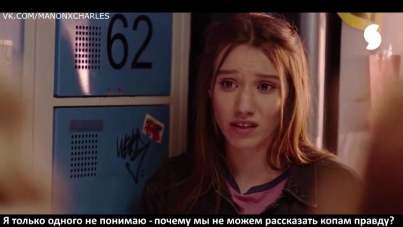 Skam France 2 сезон 13 серия. Часть 1 (ON DIRA RIEN) Рус. субтитры