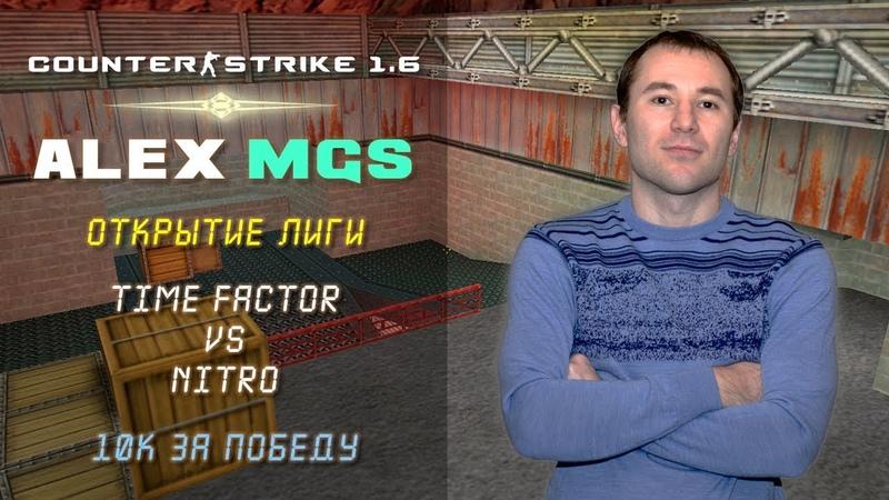 Counter-Strike 1.6 🔴 Первая игра в Лиге MGSL! Бонус от спонсора 10 000р. за победу Nitro!