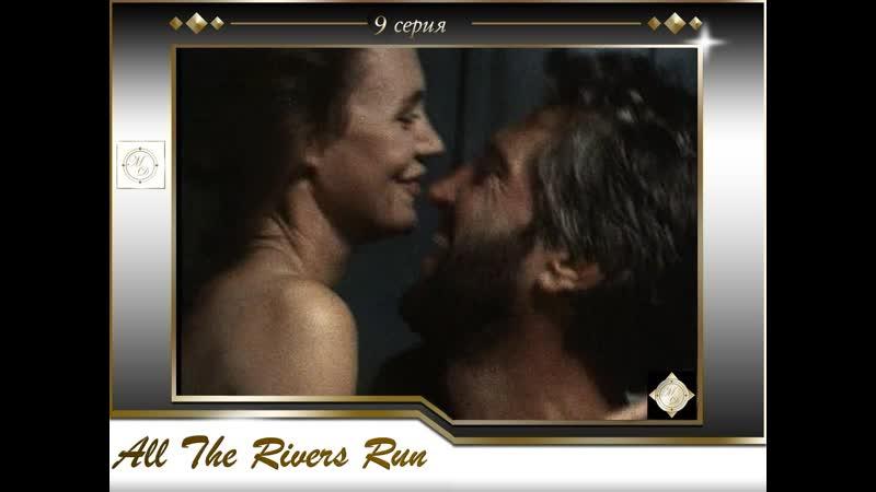 Все реки текут 9 серия All The Rivers Run 1983