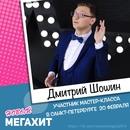 Фотоальбом человека Дмитрия Шошина