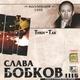 Слава Бобков - Тики-Так