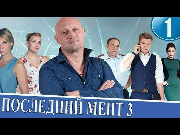 Последний мент 3 сезон 1 серия 2017 Детектив в HD