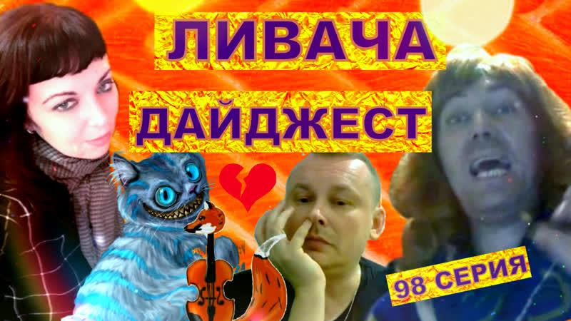 ЛИВАЧА ДАЙДЖЕСТ(98 серия)