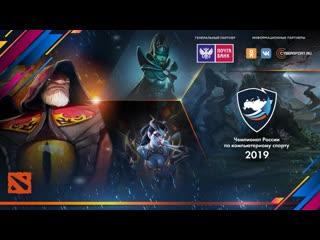 Dota 2   Чемпионат России по киберспорту 2019   Основной этап   Группы A и B