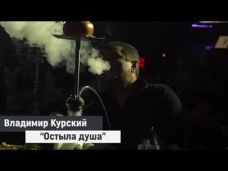 ВЛАДИМИР КУРСКИЙ-ОСТЫЛА ДУША!