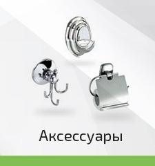sansmail.ru/catalog/aksessuary