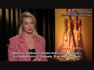 Интервью в рамках промоушена фильма Две королевы в Лос-Анджелесе, США    (русские субтитры)