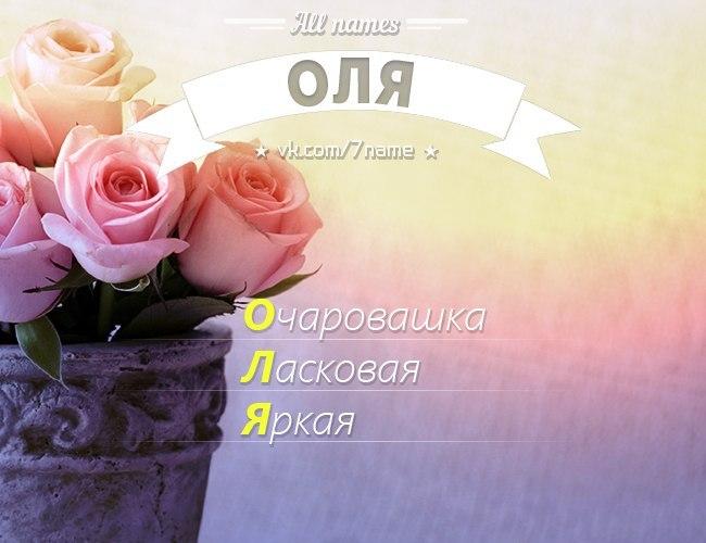 Цветы в картинках для олечки
