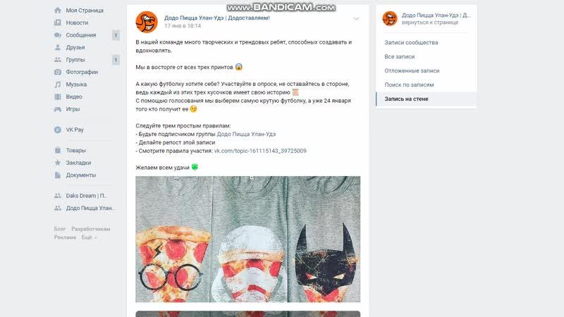 Розыгрыш фирменной футболки
