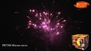 Фейерверк магия света Артикул РК7350