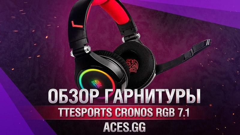 TteSPORTS Cronos RGB 7.1 игровые наушники с микрофоном