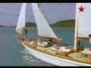 Полинезийские приключения 2 я серия Австралия
