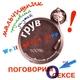 DJ Groove, Мальчишник - В последний раз (Deep Jungle Mix)