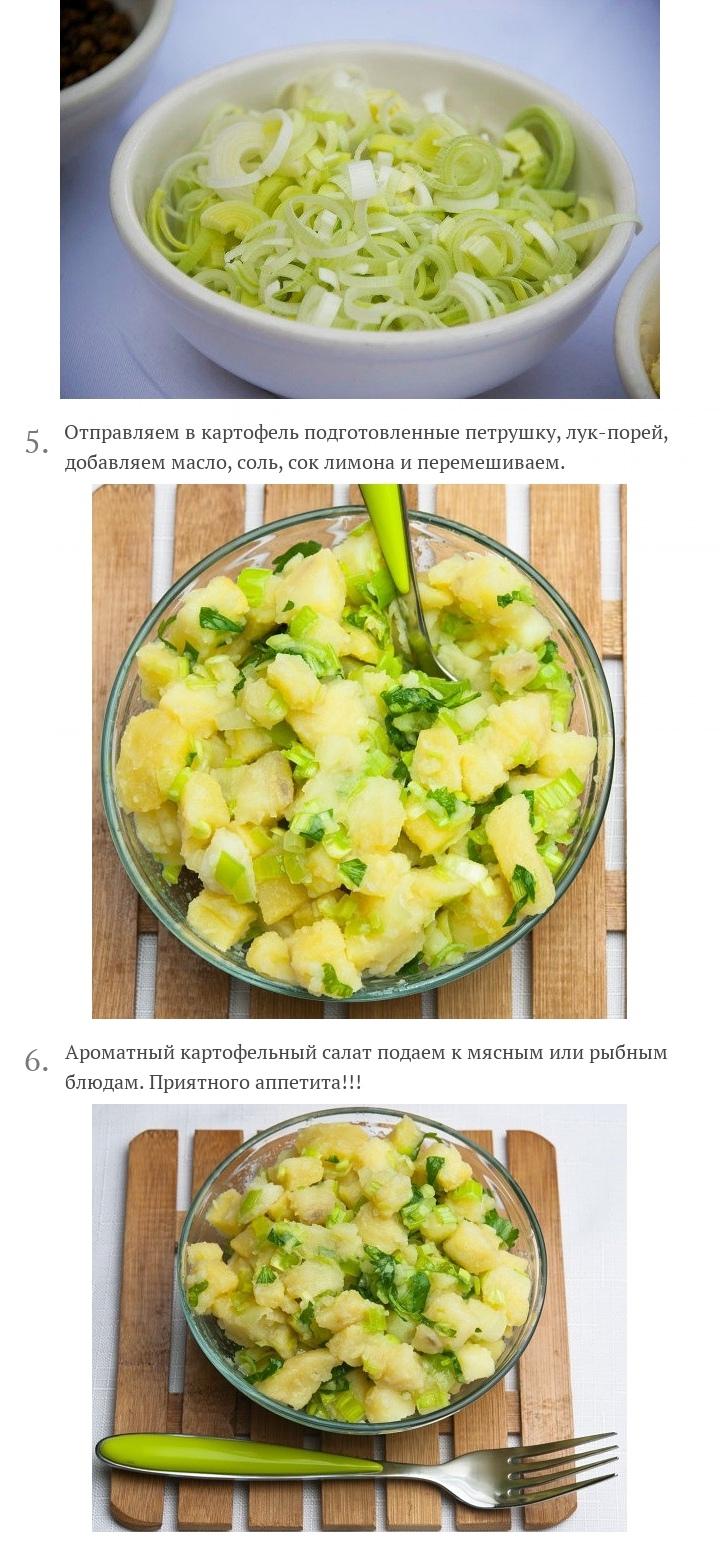Простой картофельный салат, изображение №3