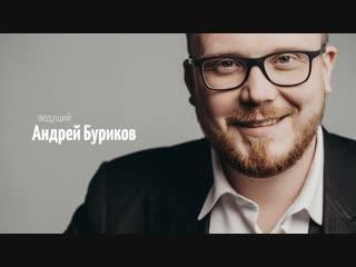 Ведущий Андрей Буриков | 2018