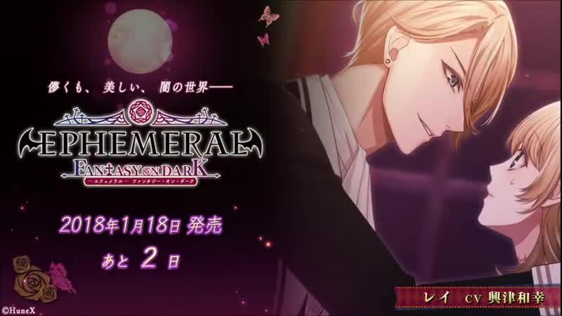 Ephemeral -Fantasy on Dark- PS Vita Countdown Voice Ray (CV. Okitsu Kazuyuki)