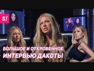 Интервью Риты Дакоты об отце-алкоголике, тяжелом детстве и разводе с Соколовским ()