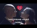 СВАДЕБНЫЙ ТАНЕЦ КЛИП НАСТРОЕНИЕ НАШЕЙ ЛЮБВИ Wedding dance clip