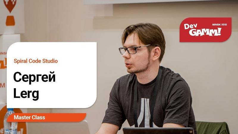 Сергей Lerg (Spiral Code Studio) – Мастер-класс 3D рендеринг в игровом движке Defold