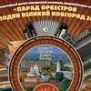 Парад оркестров Господин Великий Новгород 2019