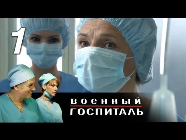 Военный госпиталь 1 серия (2012)