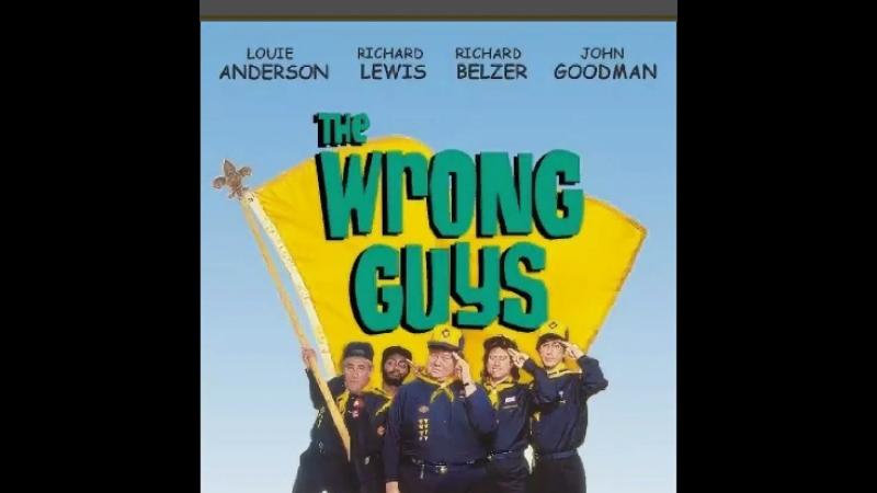Скауты Не те ребята Неправильные парни The Wrong Guys 1988 Михалёв 1080