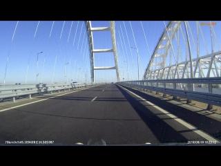 Крымский мост, 19 сентября