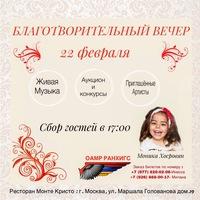 Благотворительный вечер в помощь Монике Хосровян
