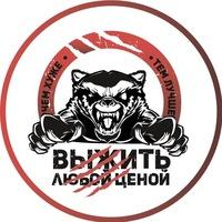 Логотип Курс «Выжить любой ценой!» / Краснодар