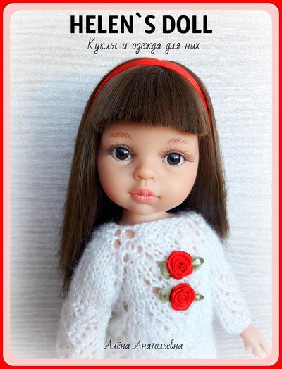 e9a25c44b3d HELEN`S DOLL Куклы и одежда для них