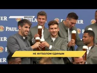 Футболисты Баварии собрались в пивоварне ради Октоберфеста