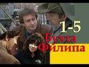 БУХТА ФИЛИППА серии 1 5 Детектив