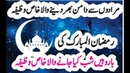 Ramadaan al Mubarak ka khaas wazifa رمضان المبارک کا خاص وظیفہ