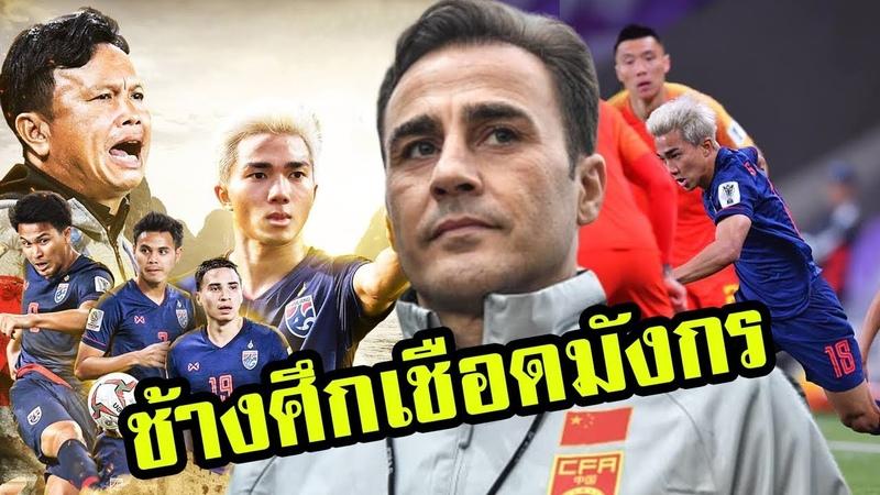 รวมทุกจังหวะ เกมรุกของไทย Vs ทีมชาติจีน เ
