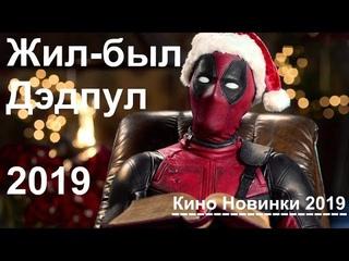 #There was Deadpool 2019 /(Жил был Дэдпул) Русский трейлер 2019