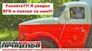 Я его догнал Стильный красно белый ретро грузовичок ГАЗ 51 с белым фургоном