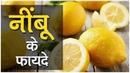 Benefits Of Lemon For Kidney Patient नींबू के फायदे – Kidney Treatment In Delhi