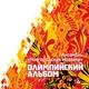 Ансамбль народной музыки ''Новгородская Мозаика'' - Неуловимые мстители