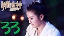萌妻食神 第2季 Cinderella Chef S2 EP33 种丹妮 徐志贤穿越时空秀恩爱 百纳热播剧场
